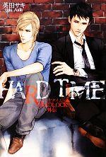 HARD TIME DEADLOCK外伝(単行本)