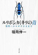 ルリボシカミキリの青 福岡ハカセができるまで(文春文庫)(文庫)