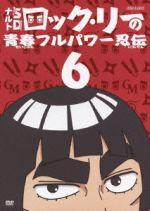 ナルトSD ロック・リーの青春フルパワー忍伝 6(通常)(DVD)