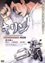 キリン POINT OF NO-RETURN! PREMIUM EDITION(通常)(DVD)