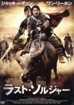 ラスト・ソルジャー(通常)(DVD)
