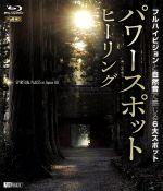 パワースポット・ヒーリング フルハイビジョンと自然音で感じる6大スポット(Blu-ray Disc)(BLU-RAY DISC)(DVD)