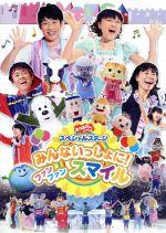 NHKおかあさんといっしょ スペシャルステージ みんないっしょに!ファン ファン スマイル(通常)(DVD)