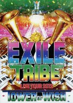 EXILE TRIBE LIVE TOUR 2012 TOWER OF WISH(3DVD)(通常)(DVD)