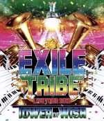 EXILE TRIBE LIVE TOUR 2012 TOWER OF WISH(3Blu-ray Disc)(BLU-RAY DISC)(DVD)