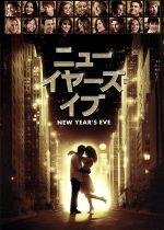 ニューイヤーズ・イブ(通常)(DVD)
