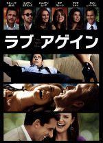 ラブ・アゲイン(通常)(DVD)