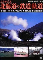 よみがえる北海道の鉄道・軌道昭和20~50年代、C62から炭鉱鉄道までの完全記録
