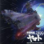 宇宙戦艦ヤマト2199 オリジナルサウンドトラック Part.1(通常)(CDA)