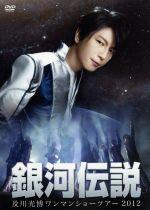 及川光博ワンマンショーツアー2012「銀河伝説」(通常)(DVD)