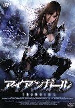 アイアンガール(通常)(DVD)