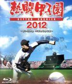 熱闘甲子園 2012~第94回大会 48試合完全収録~(Blu-ray Disc)(BLU-RAY DISC)(DVD)