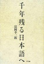 千年残る日本語へ(単行本)