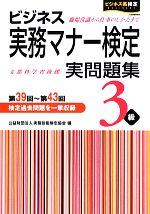 ビジネス実務マナー検定実問題集3級(ビジネス系検定)(別冊付)(単行本)