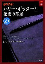 ハリー・ポッターと秘密の部屋(ハリー・ポッター文庫4)(2‐2)(文庫)