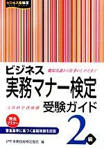ビジネス実務マナー検定受験ガイド2級(ビジネス系検定)(単行本)