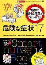 ナビトレ病棟で絶対に見落としてはいけない危険な症状17 「何か変?」に気づけるフローチャートと見極めポイント(Smart nurse Books14)(単行本)