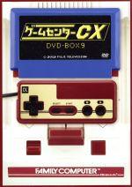 ゲームセンターCX DVD-BOX9(BOX付)(通常)(DVD)