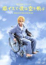 24 HOUR TELEVISION ドラマスペシャル2012 車イスで僕は空を飛ぶ(通常)(DVD)