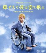 24 HOUR TELEVISION ドラマスペシャル2012 車イスで僕は空を飛ぶ(Blu-ray Disc)(BLU-RAY DISC)(DVD)