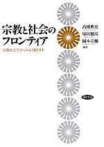宗教と社会のフロンティア 宗教社会学からみる現代日本(単行本)