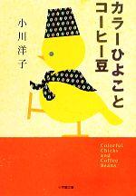 カラーひよことコーヒー豆(小学館文庫)(文庫)