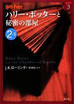 ハリー・ポッターと秘密の部屋(ハリー・ポッター文庫3)(2‐1)(文庫)