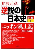 逆説の日本史 ニッポン風土記 西日本編(小学館文庫)(別巻1)(文庫)