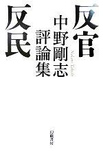 反官反民 中野剛志評論集(単行本)