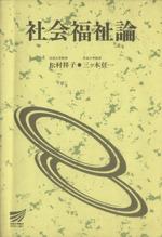 社会福祉論(放送大学教材)(単行本)