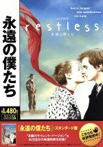 永遠の僕たち(通常)(DVD)