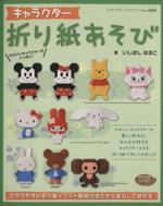 キャラクター折り紙あそび(レディブティックシリーズ)(児童書)