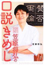 「賛否両論」笠原将弘の口説きめし(講談社のお料理BOOK)(単行本)