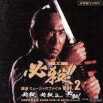 必殺誕生40周年 映画 必殺! 厳選 ミュージックファイル Vol.2(通常)(CDA)