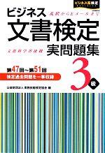 ビジネス文書検定実問題集3級(別冊付)(単行本)