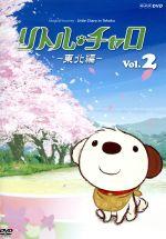 リトル・チャロ~東北編~Magical Journey:Little Charo in Tohoku Vol.2(通常)(DVD)