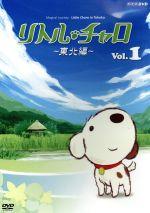 リトル・チャロ~東北編~Magical Journey:Little Charo in Tohoku Vol.1(通常)(DVD)