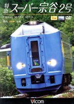 特急スーパー宗谷2号 稚内~札幌(通常)(DVD)
