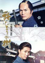 陽だまりの樹 DVD-BOX(通常)(DVD)