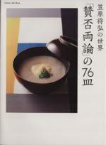 笠原将弘の世界「賛否両論」の76皿(GAKKEN HIT MOOK)(単行本)