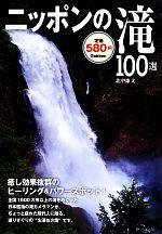ニッポンの滝100選(単行本)