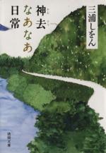 神去なあなあ日常(徳間文庫)(文庫)