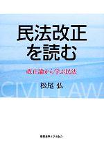 民法改正を読む 改正論から学ぶ民法(単行本)