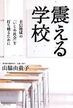震える学校 不信地獄の「いじめ社会」を打ち破るために(単行本)