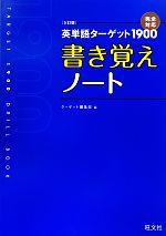英単語ターゲット1900 書き覚えノート(単行本)
