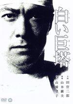 白い巨塔(通常)(DVD)