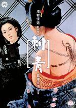 刺青(通常)(DVD)