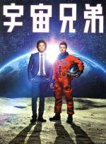 宇宙兄弟 スペシャル・エディション(Blu-ray Disc)(BLU-RAY DISC)(DVD)