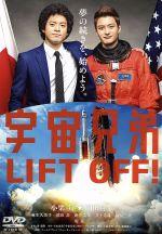 宇宙兄弟(通常)(DVD)