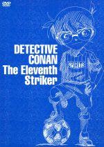 劇場版 名探偵コナン 11人目のストライカー スペシャル・エディション(初回限定版)((特典ディスク1枚、スリーブケース、付箋、ポストカード1枚付))(通常)(DVD)